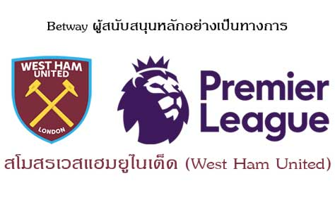 Betway & West Ham United